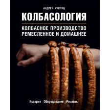 """Книга """"Колбасология"""""""